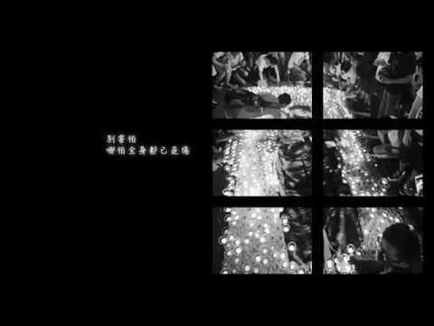 人牆 by Mr. String 弦人樂團 feat.高宇威(Original) 創團週年紀念作品先行版