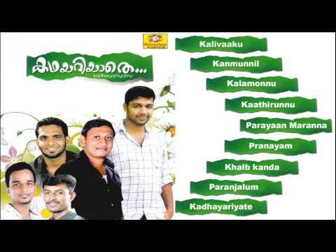 Kadhayriyathe   Mappila Album   Malayalam