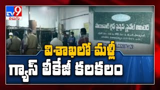 Tragedy: Another gas leakage reported in Visakhapatnam, cl..