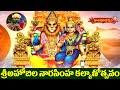 శ్రీ అహోబిల నారసింహ కళ్యాణోత్సవం | Ahobilam SriLakshmi Narasimha  Swamy Kalyanam | Hindu Dharmam