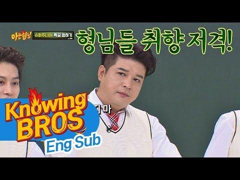 '형님들 취향 저격♥' 신동(Sindong)의 김영철(Kim Young Chul) 3행시 아는 형님(Knowing bros) 100회