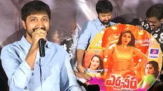 Yerra Cheera Movie Song Launch