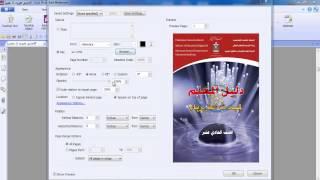 شرح ملفات pdf  برنامج Foxit Phantom دورة التعليم الالكتروني فلسطين (الدرس الرابع )