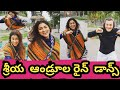 Tollywood actress Shriya Saran rain dance goes viral