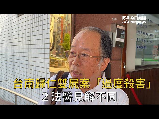 影/台南歸仁雙屍案「過度殺害」?2法醫見解不同
