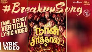 Naan Sirithal | Breakup Song Video Feat. Hiphop Tamizha | Iswarya Menon | Sundar C | Raana