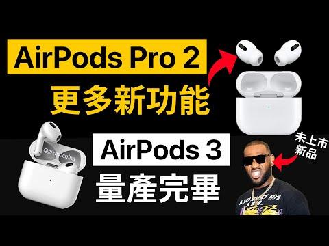 AirPods 3 今年推出 | AirPods Pro 2 超強功能 | Lebron James 洩漏蘋果新產品