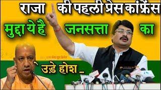 Raja bhaiya full Press conference :- राजा भईया ने किया बड़ा आगाज ये है जनसत्ता का मुद्दा !!