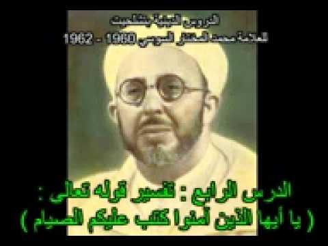 مع العلامة محمد المختار السوسي 1