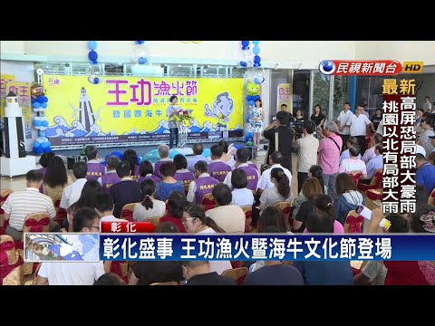 彰化盛事 王功漁火暨海牛文化節登場-民視新聞