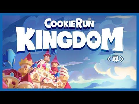 《薑餅人王國》原聲帶歌曲〈尋〉 MV