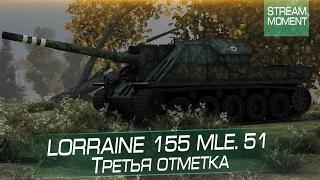 Lorraine 155 mle. 51 - Третья отметка!