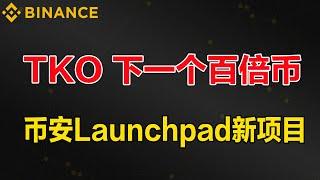 币安Launchpad新项目TKO,现在买有可能会成为下一个百倍币。介绍SFP钱包新空投OOE未来有可能上币安交易所。