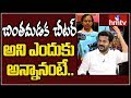 Revanth Reddy Makes Fun; Abbreviates KCR In Telugu