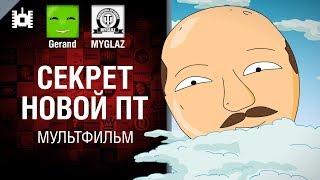 Секрет новой ПТ - мультфильм от Gerand и MYGLAZ