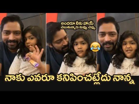 Allari Naresh shares video with daughter Ayana, reacts on Bigg Boss 4 host news