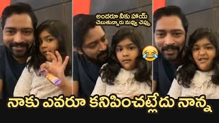 Allari Naresh shares video with daughter Ayana, reacts on ..