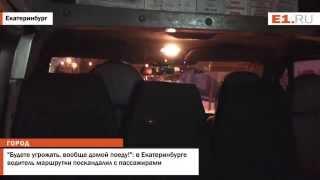 Водитель маршрутки: «Будете угрожать, вообще домой поеду!»