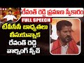 Revanth reddy First Emotional Speech After Takes Charge As TPCC New President || Full Speech || ABN
