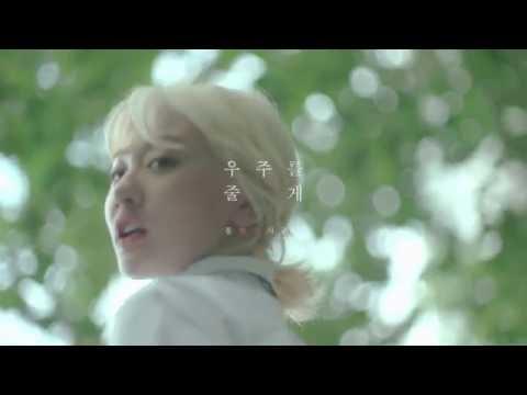 [MV韓中字] 臉紅的思春期(볼빨간 사춘기) - 給你宇宙(우주를 줄게)
