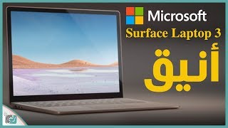 مايكروسوفت سيرفس 3 - Surface Laptop 3 رسميا   مواصفات ...