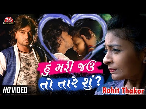 Hu Mari Jau To Tare Shu - HD Video - Rohit Thakor New Song 2018