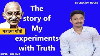 Mahatma Gandhi - The story of My experiments with Truth | गाँधी जी का  जीवन शैली | #mahatmaGandhi