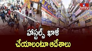 GHMC orders to vacate hostels immediately after Corona sca..