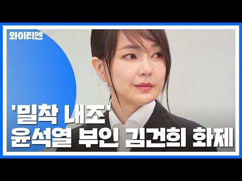 '밀착 내조'...윤석열 부인 김건희는 누구? / YTN