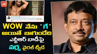 RGV's hot tweet on six pack body of Jr NTR..