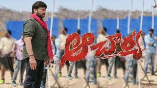 Acharya Movie: Chiranjeevi Leaked Look!..