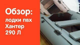 Видеообзор надувной лодки Хантер 290 Л от сайта v-lodke.ru