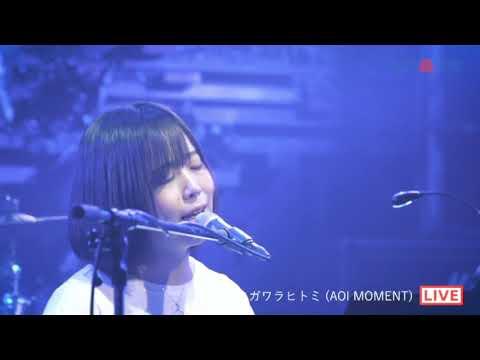 【LIVE映像】スガワラヒトミ / 知らない街 - 2020/09/01 at.南堀江knave