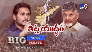 Big News Big Debate : Chandrababu, Jagan verbal war - Rajinikanth TV9