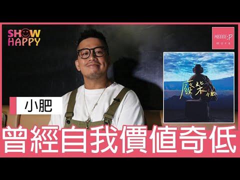 小肥推新歌《廢柴》 自認自我價值奇低