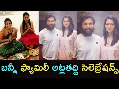Hero Allu Arjun's wife Sneha Reddy's Atlataddi celebrations photos