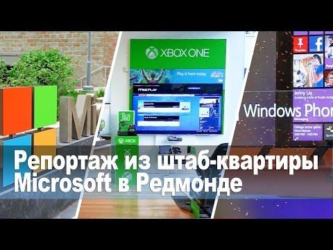 Репортаж из штаб-квартиры Microsoft в Редмонде