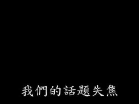 蕭煌奇-好好先生(字幕版)