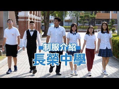長榮中學制服介紹
