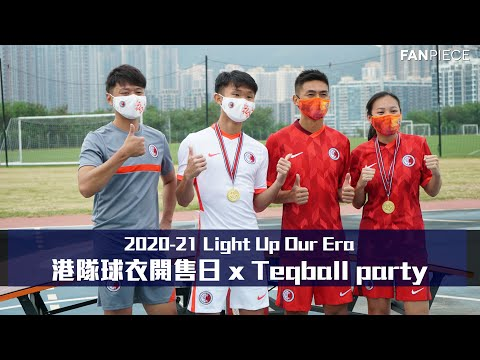 【2020-21 Light Up Our Era 港隊球衣開售日XTeqball party】