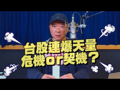 '21.04.14【財經一路發】台股連爆天量,危機or契機?