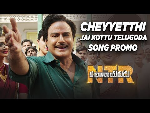 Cheyyetthi-Jai-Kottu-Telugoda-Song-Promo---NTR-Kathanayakudu