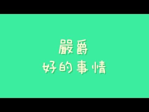 嚴爵 - 好的事情【歌詞】