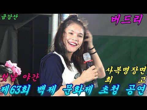 💗품바여왕 버드리💗 사복차림공연 다리회복중2017년9월28일 제63회  백제  문화제  야간