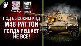M48 Patton - Голда решает не все! - Под высоким КПД №62 - Johniq и Flammingo