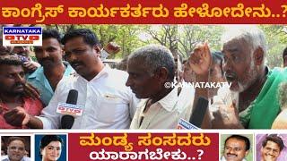 ಮಂಡ್ಯ ಕಾಂಗ್ರೆಸ್ ಕಾರ್ಯಕರ್ತರು ಹೇಳೋದೇನು..?   Sumalatha vs Nikhil Kumaraswamy  Karnataka TV
