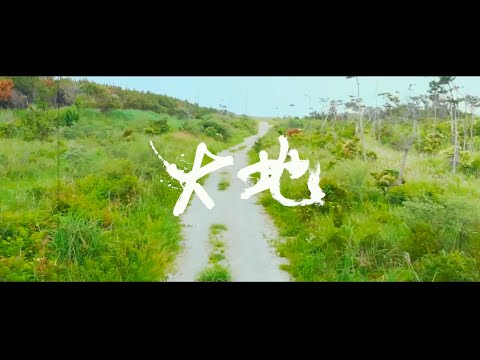 WATARU / 「大地」 (feat.NOBU) Full ver. MV