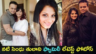 Tollywood actress Sindhu Tolani family moments, unseen pic..