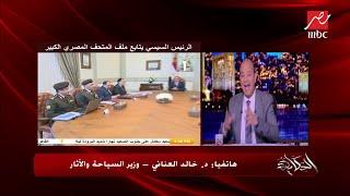 المكالمة الهاتفية الكاملة مع وزير السياحة والآثار د.خالد العناني ...
