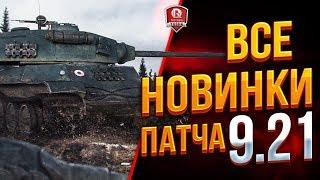 ВСЕ НОВИНКИ ПАТЧА 9.21 ● FV217 БАРСУК ● AMX M4 Mle 54 ● ПОКРАСКА ТАНКОВ